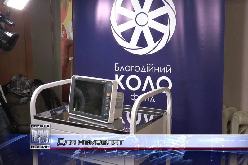 Обласна дитяча клінічна лікарня отримала нове медобладнання (ВІДЕО)