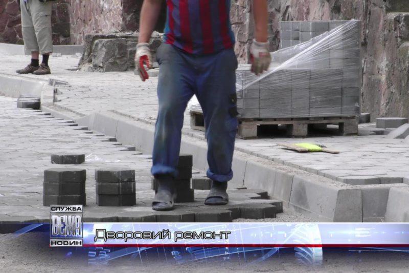 Комунальники ремонтують черговий двір в Івано-Франківську (ВІДЕО)