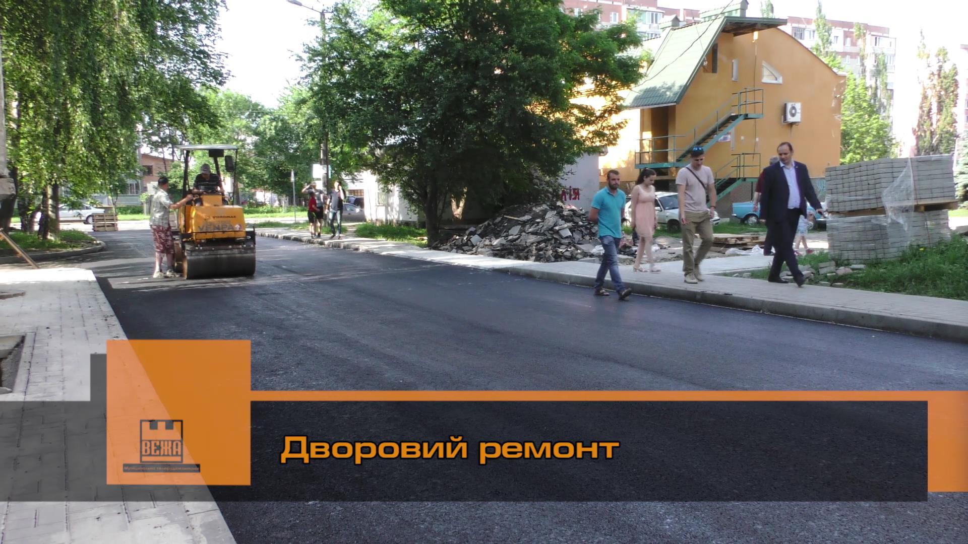 Дворовий ремонт[14-53-02]