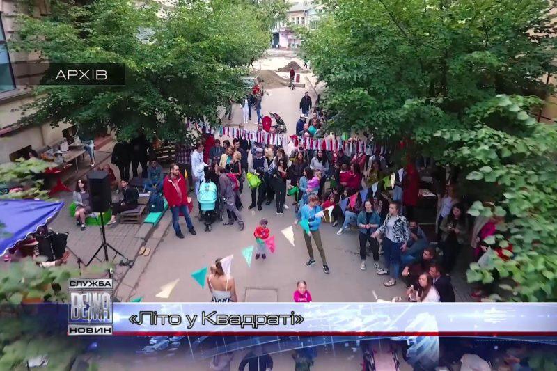 В Івано-Франківську стартує 3-й сезон «Квадрата Курбаса» (ВІДЕО)