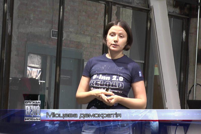 В Івано-Франківську презентували програму розвитку молодіжних іновацій (ВІДЕО)