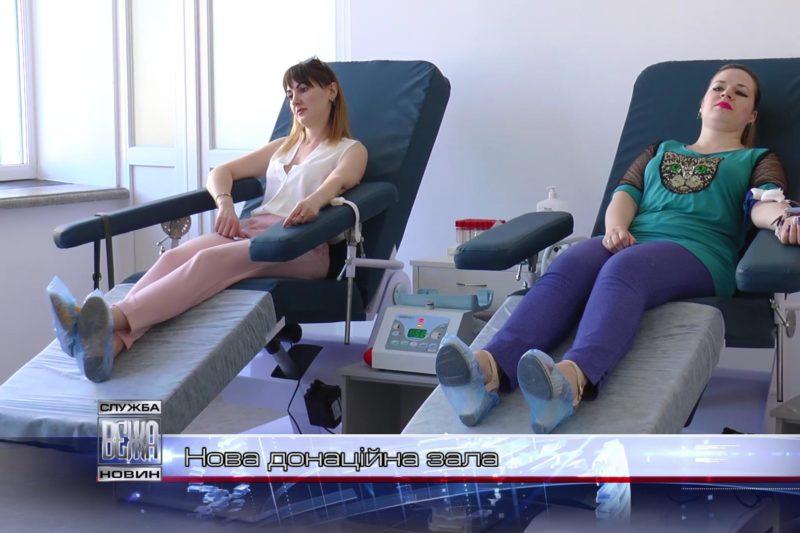 В обласній Станції переливання крові відкрили оновлену донаційну залу (ВІДЕО)