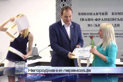 """В Івано-Франківську нагородили переможців """"бюджету участі"""" (ВІДЕО)"""