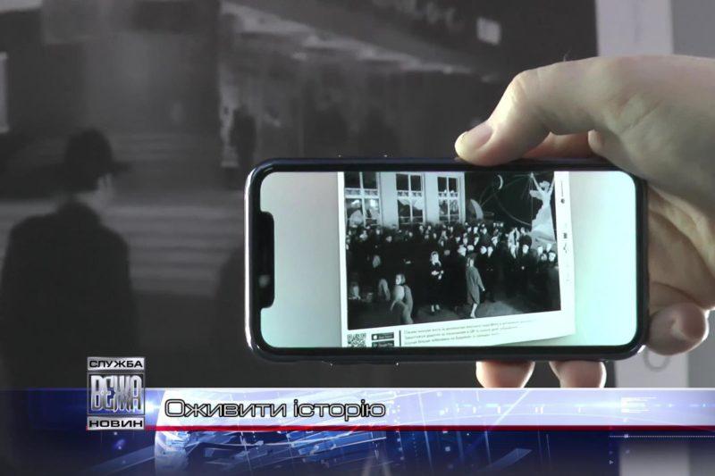 Іванофранківцям пропонують «оживити історію міста» (ВІДЕО)