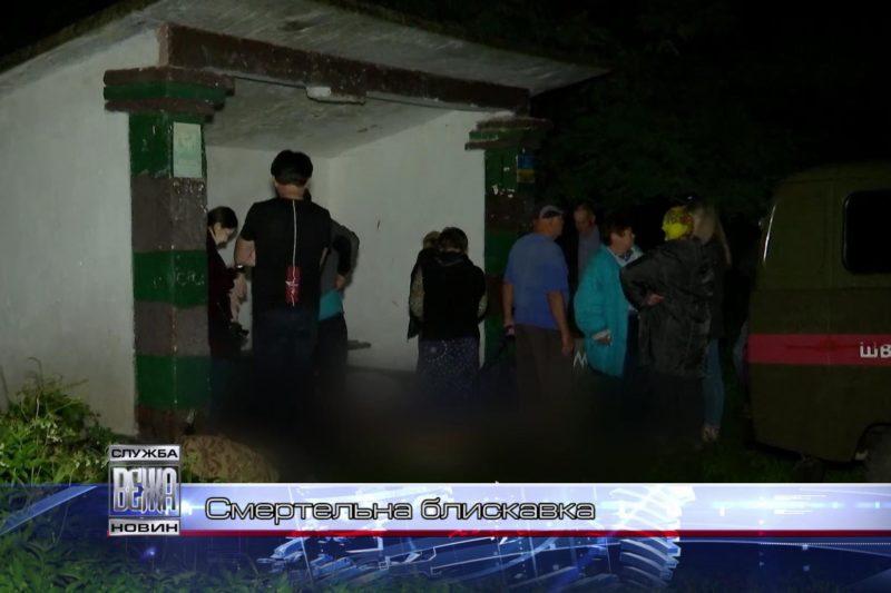 На Прикарпатті від удару блискавки загинуло відразу 3-є людей (ВІДЕО)