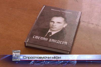 В Івано-Франківську презентували книгу про Степана Бандеру (ВІДЕО)