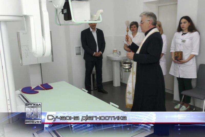 В міській поліклініці №5 відкрили новий рентген-кабінет (ВІДЕО)