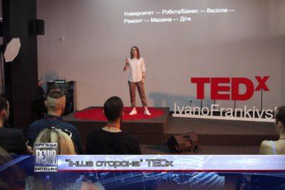 Відбулася 5-та конференція TEDxIvanoFrankivsk (ВІДЕО)