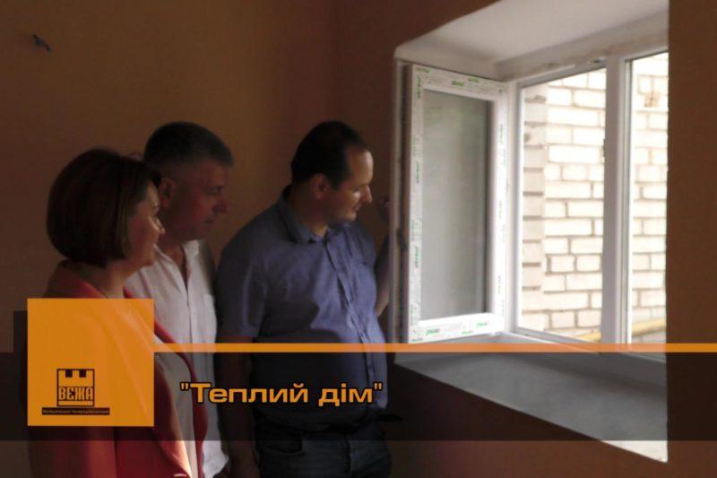 """У будинках на """"Пасічній"""" замінюють вікна (ВІДЕО)"""