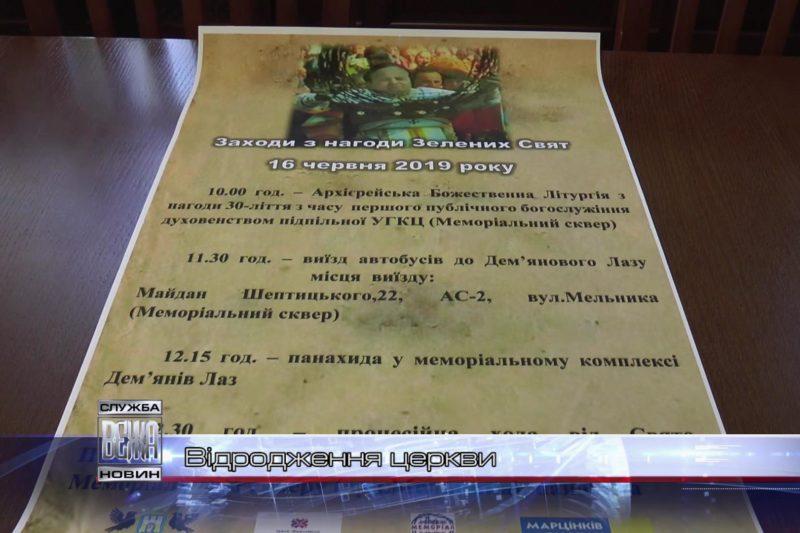 В Івано-Франківську відзначать 30-річчя першої публічної молитви УГКЦ (ВІДЕО)