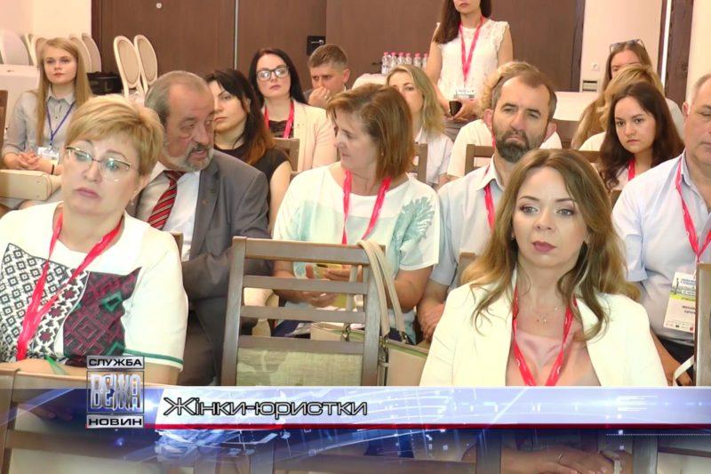 Вперше в Івано-Франківську відбувся юридичний форум для жінок (ВІДЕО)