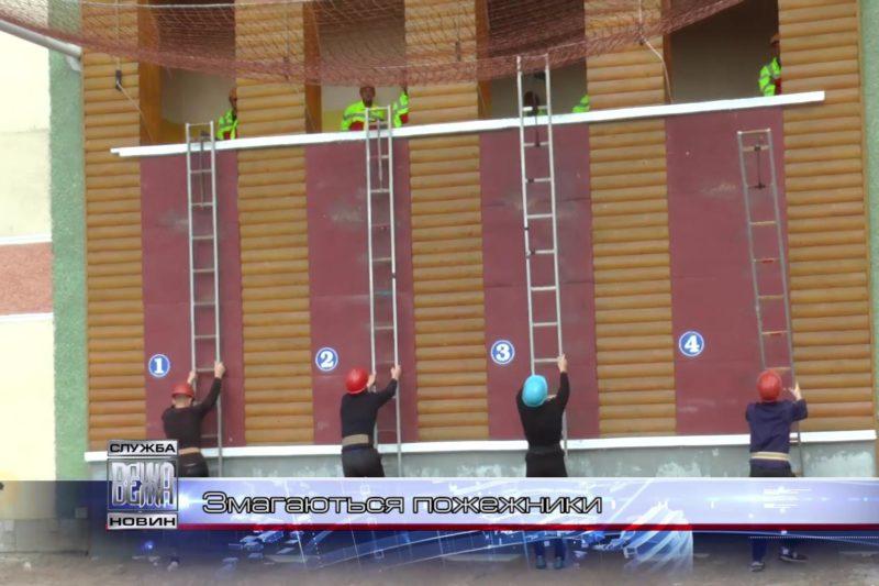 В Івано-Франківську відбулися обласні змагання з пожежно-прикладного спорту (ВІДЕО)