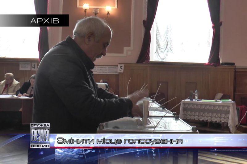 У Держреєстрі виборців нагадують про вчасну зміну місця голосування (ВІДЕО)