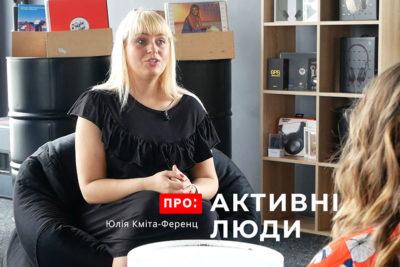 Юлія Кміта-Ференц, організаторка масових заходів (ВІДЕО)