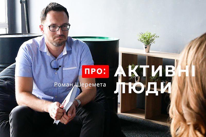 Роман Шеремета, економіст (ВІДЕО)