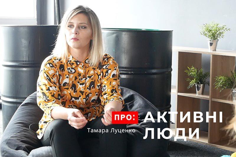 Тамара Луценко (ВІДЕО)
