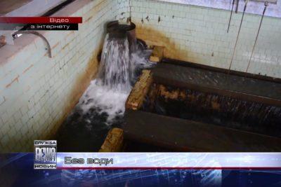 В Івано-Франківську - планове  відключення водопостачання (ВІДЕО)