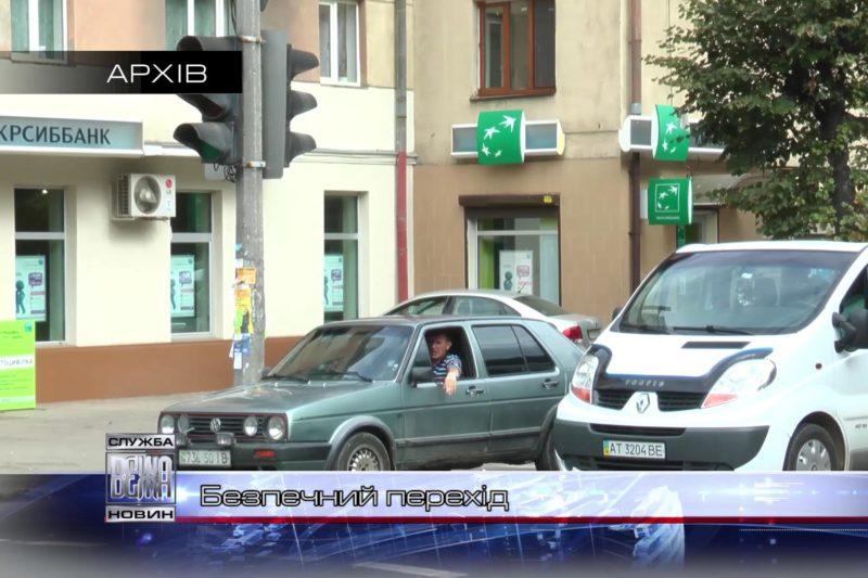 В Івано-Франківську побільшає світлофорів із відліком часу (ВІДЕО)