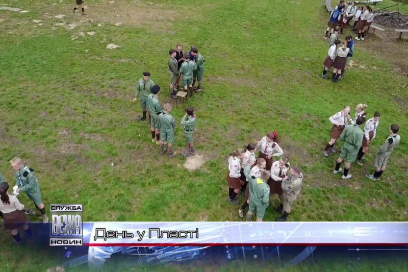 Діти пільгових категорій провели день у пластовій оселі «Сокіл» (ВІДЕО)