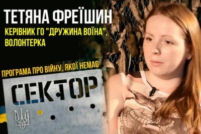 """Тетяна Фреїшин, волонтерка, керівник ГО """"Дружина воїна"""" (ВІДЕО)"""