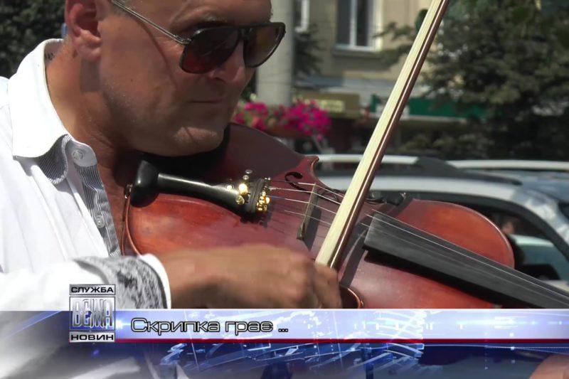 У середмісті Івано-Франківська лунає класична музика (ВІДЕО)