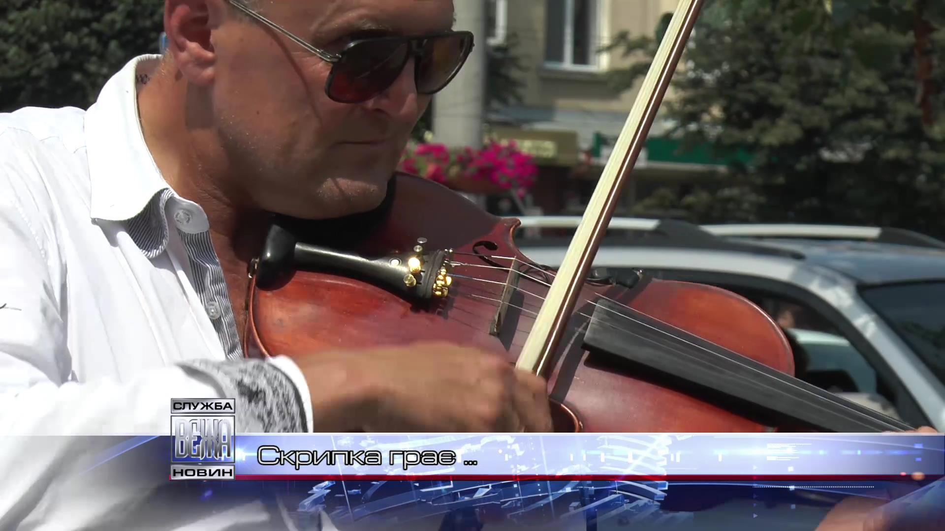 Скрипка грає[15-33-13]