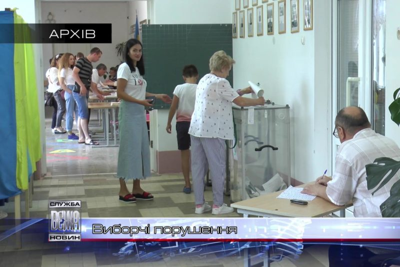 «ОПОРА» та Нацполіція відзвітували про порушення під час парламентських виборів (ВІДЕО)