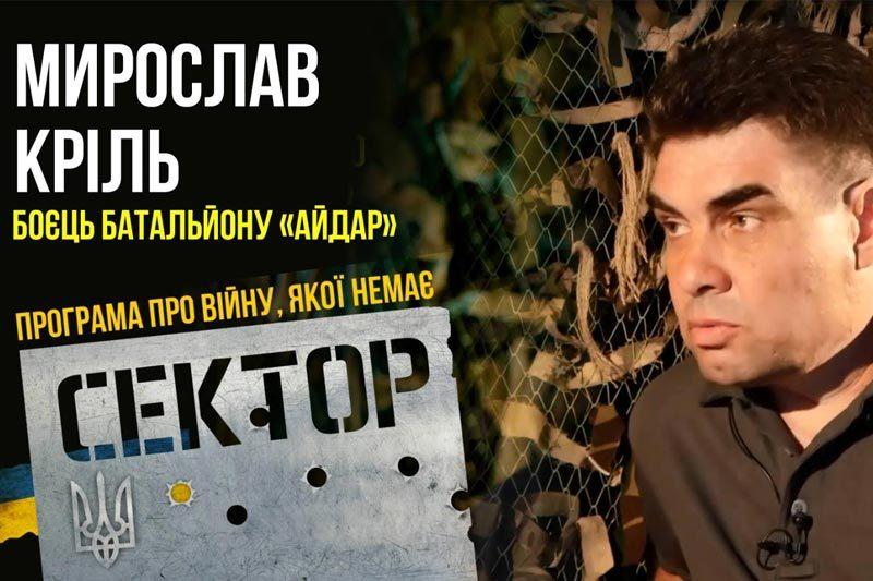 """Мирослав Кріль, боєць батальйону """"Айдар"""" (ВІДЕО)"""