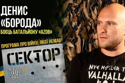 "Денис ""Борода"", боєць батальйону ""Азов"" (ВІДЕО)"