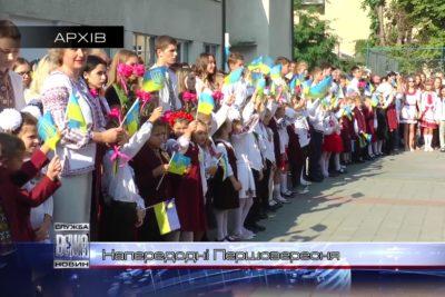 Івано-Франківські заклади освіти готуються до нового навчального року (ВІДЕО)