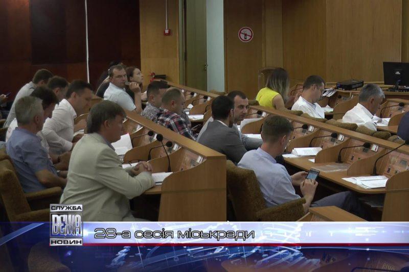 Відбулася 28-а сесія Івано-Франківської міськради (ВІДЕО)