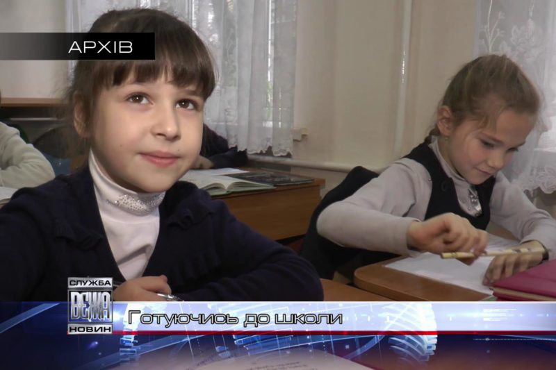 Для прикарпатських закладів освіти закуповують шкільне обладнання (ВІДЕО)