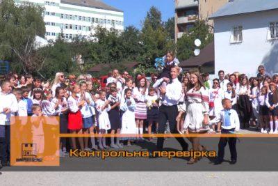 Івано-франківські чиновники перевірили готовність шкіл до навчального року (ВІДЕО)