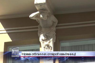 В Івано-Франківську відновили фасад однієї із найкращих пам'яток архітектури (ВІДЕО)