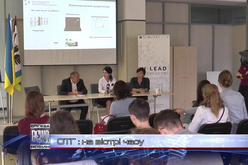 Кращі практики ОТГ презентували в  Івано-Франківському Центрі розвитку місцевого самоврядування (ВІДЕО)