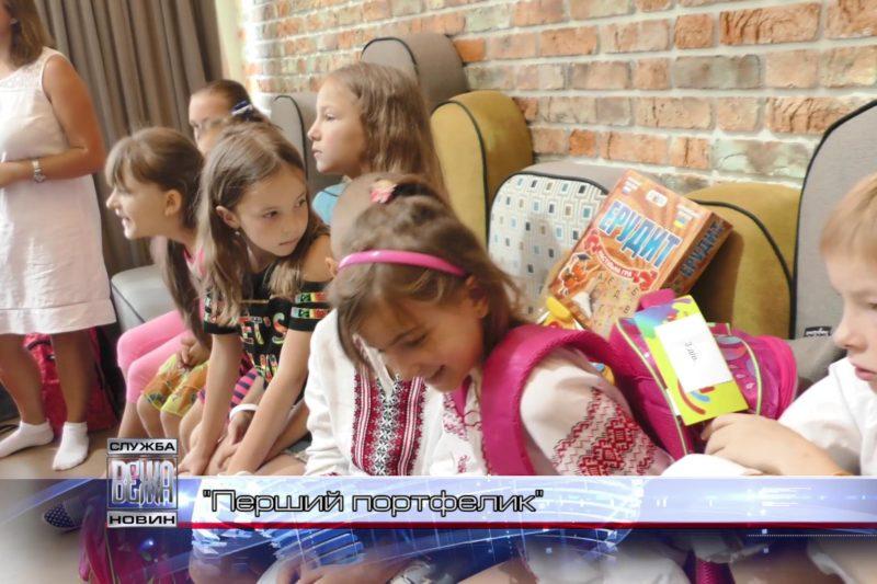 Міська Служба у справах дітей вручила ранці новоспеченим школярам (ВІДЕО)