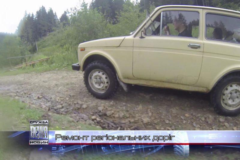 Облдержадміністрація визначає, які  дороги на Прикарпатті ремонтуватимуть в першу чергу (ВІДЕО)