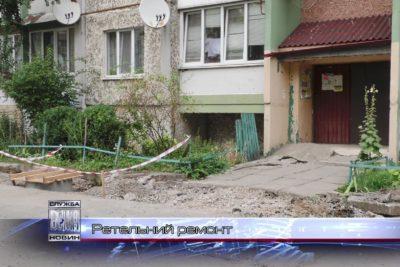 У мікрорайоні «Каскад» ремонтують один із найбільших дворів (ВІДЕО)