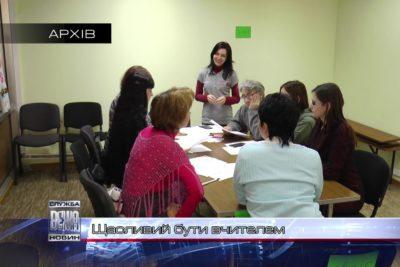 Фестиваль «Щасливий бути вчителем» - в Івано-Франківську: від гасла до стилю життя (ВІДЕО)
