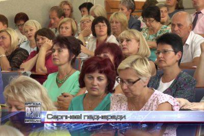 Серпнева педагогічна конференція обговорила перпективи нової української школи (ВІДЕО)