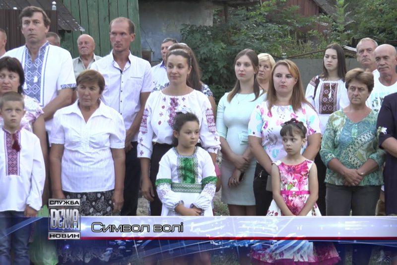 Молитва під тризубом: у прикарпатському селі відзначили день народження Каменяра (ВІДЕО)