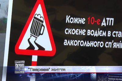 В Івано-Франківську протидіють підлітковому алкоголізму (ВІДЕО)