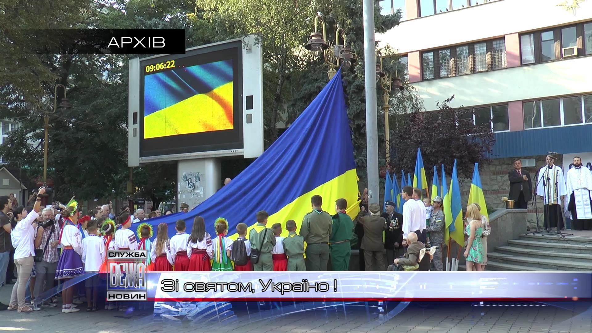 Зі святом, Україно ![14-09-25]