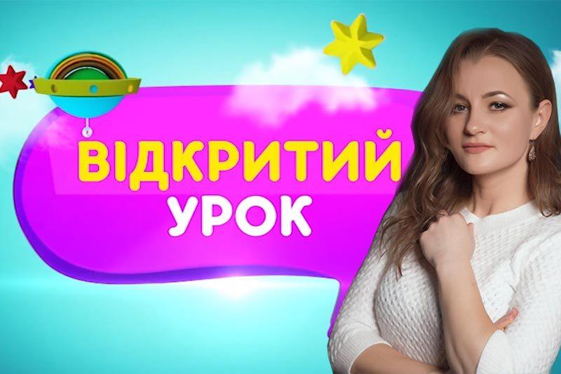 ВІДКРИТИЙ УРОК<br>Акторка Галина Баранкевич