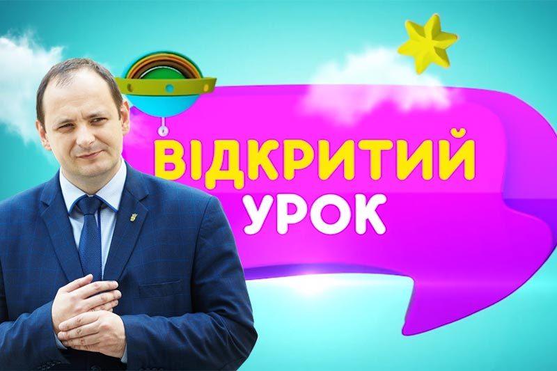 ВІДКРИТИЙ УРОК<br>Міський голова Івано-Франківська Руслан Марцінків