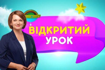 ВІДКРИТИЙ УРОКНародний депутат України Оксана Савчук