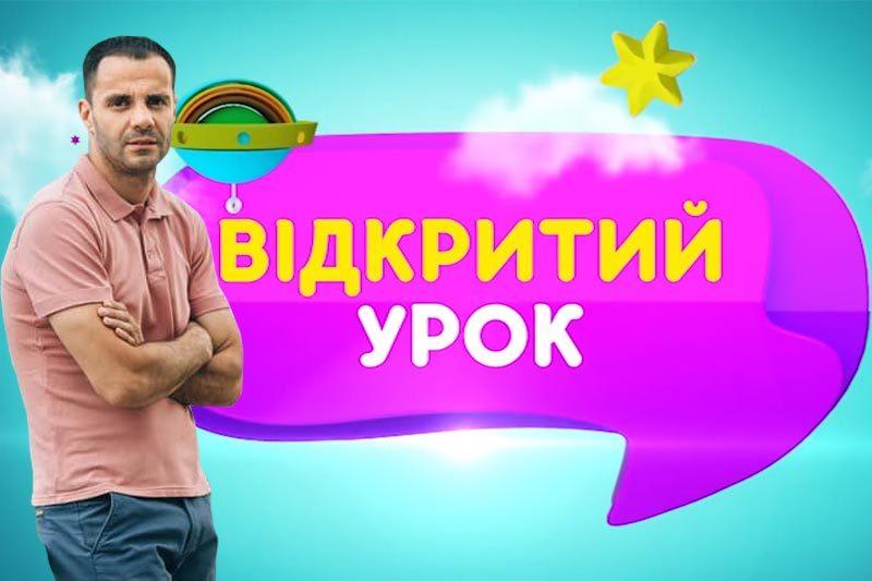ВІДКРИТИЙ УРОК<br>Андріан Волгін, доброволець АТО, депутат Івано-Франківської міської ради