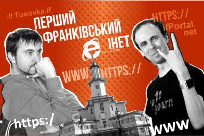 Ранній Інтернет у Франківську: про перші сайти та їх читачів