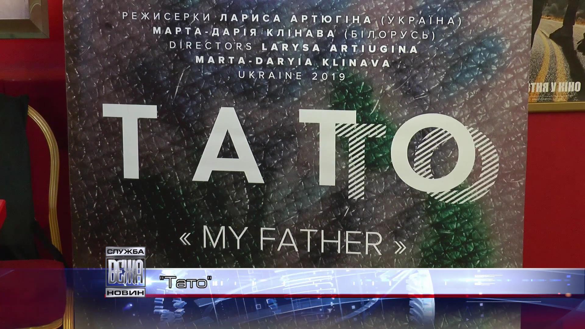 До Івано-Франківська навідалися творці документальної стрічки Тато[19-08-48]