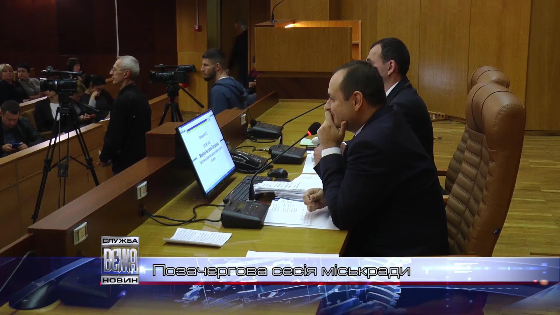 Івано-франківська міська рада на позачерговій сесії торкнулася низки соціально-побутових проблем[18-39-21]
